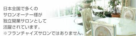日本全国で多くの サロンオーナー様が 独立開業サロンとして 活躍されています。 ※フランチャイズサロンではありません。