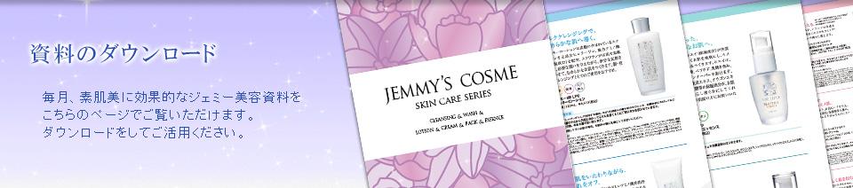 「資料のダウンロード」毎月、素肌美に効果的なジェミー美容資料をこちらのページでご覧いただけます。ダウンロードをしてご活用ください。